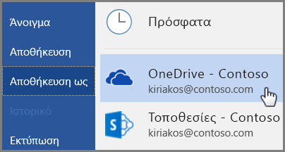 Γρήγορη εκκίνηση για υπαλλήλους: Αποθήκευση εγγράφου Word στο OneDrive