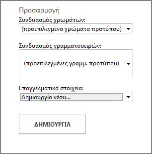 Επιλογές προτύπου ταχυδρομικών καρτών για πρότυπα από το Office.com.