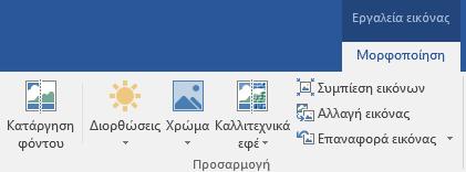 """Το κουμπί """"Κατάργηση φόντου"""" που εμφανίζεται στην καρτέλα """"Μορφοποίηση εργαλείων εικόνας"""" της κορδέλας στο Office 2016"""