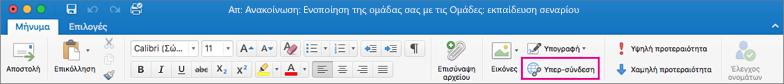 """Κουμπί """"Υπερ-σύνδεση"""" στην κορδέλα του Outlook για Mac"""