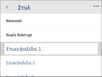 """Στιγμιότυπο οθόνης του μενού """"Στυλ"""" στο Word Mobile με ενεργοποιημένη την επιλογή """"Επικεφαλίδα 1""""."""