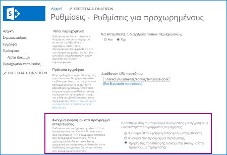 """Στιγμιότυπο οθόνης της σελίδας """"Ρυθμίσεις για προχωρημένους"""" για μια βιβλιοθήκη εγγράφων στο SharePoint"""
