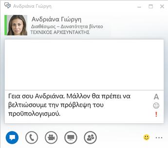 Στιγμιότυπο οθόνης του παραθύρου συνομιλίας άμεσων μηνυμάτων