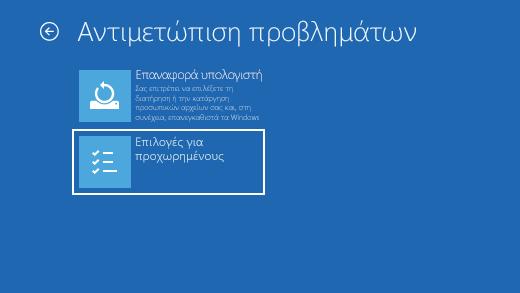 Οθόνη 'Αντιμετώπιση προβλημάτων' στο Περιβάλλον αποκατάστασης των Windows.