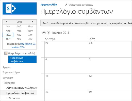 Παράδειγμα μια εφαρμογή λίστα ημερολογίου.
