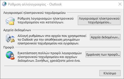 Ρύθμιση αλληλογραφίας - Παράθυρο διαλόγου του Outlook στο οποίο η πρόσβαση γίνεται από τις Ρυθμίσεις αλληλογραφίας στον Πίνακα Ελέγχου