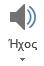 """Το κουμπί ήχου στην καρτέλα """"Εγγραφή"""" στο PowerPoint"""