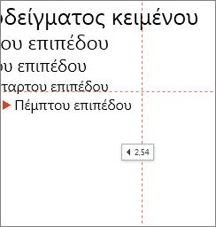 Μια ετικέτα εμφανίζει την απόσταση από το κέντρο της διαφάνειας