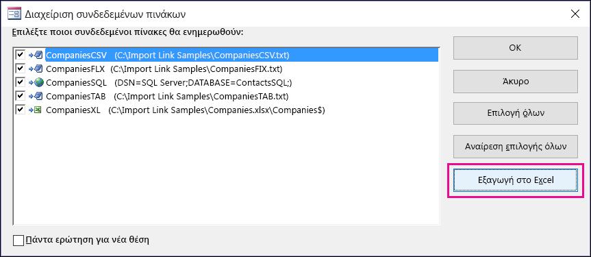 """Το παράθυρο διαλόγου διαχείριση συνδεδεμένου πίνακα της Access με επιλεγμένο το κουμπί """"Εξαγωγή σε Excel""""."""