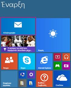 """Πλακίδιο """"Αλληλογραφία"""" στην Οθόνη έναρξης των Windows 7"""