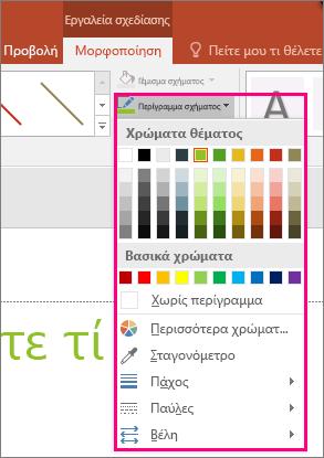 Εμφανίζει τις επιλογές χρώματος γραμμής στο Office