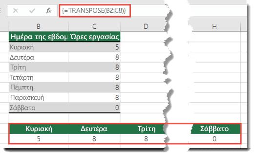 Το σφάλμα #ΤΙΜΗ! επιλύεται όταν πατήσετε το συνδυασμό πλήκτρων Ctrl+Alt+Enter