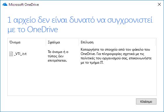 Εικονίδιο μη συγχρονισμού αρχείου του OneDrive