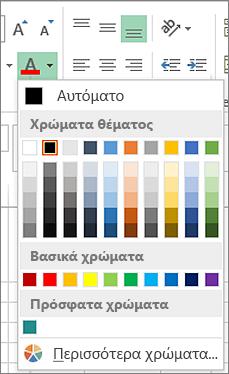 Επιλογέας χρώματος γραμματοσειράς