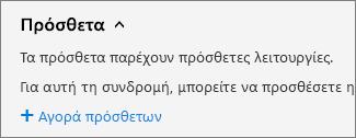"""Σύνδεση αγοράς πρόσθετων στη σελίδα """"Συνδρομές"""" του Κέντρου διαχείρισης Office 365."""