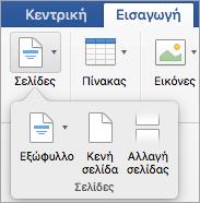"""Επιλογές στο μενού """"σελίδες"""""""