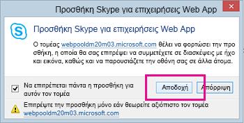Ο τομέας της προσθήκης Web App Skype για επιχειρήσεις θεωρείται αξιόπιστος