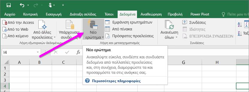 Δημιουργία ερωτήματος στο Excel 2016