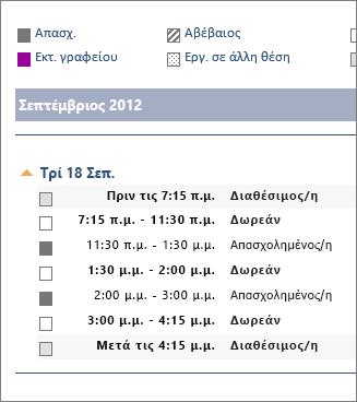 Παράδειγμα κοινής χρήσης ημερολογίου μέσω μηνύματος ηλεκτρονικού ταχυδρομείου