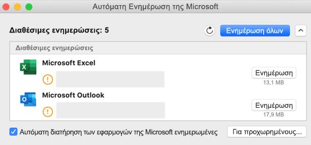 Εικόνα του πίνακα εργαλείων Αυτόματης Ενημέρωσης της Microsoft με πληροφορίες σχετικά με τις ενημερώσεις.