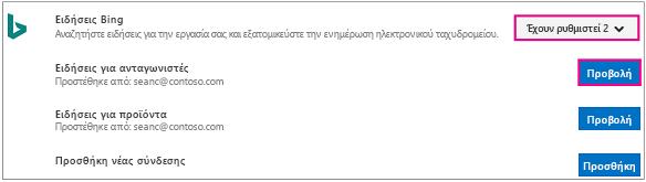 Γραμμή σύνδεσης με ρύθμιση των παραμέτρων και προβολή επισημασμένα τα κουμπιά