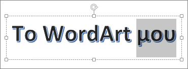 WordArt με επιλεγμένο ένα τμήμα του κειμένου