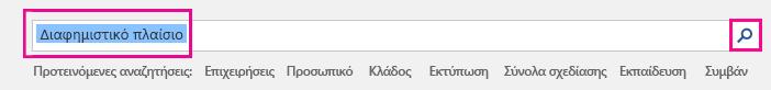 """Πραγματοποιήστε αναζήτηση για """"Πανό"""" στην αρχική σελίδα προτύπων."""