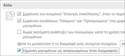 """Πλαίσιο ελέγχου """"Σήμανση μηνυμάτων ως αναγνωσμένων όταν διαγραφούν"""" στο παράθυρο διαλόγου """"Επιλογές"""" του Outlook"""