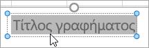 Επιλογή κειμένου του τίτλου γραφήματος