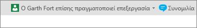 Συνεργασία του SharePoint Online