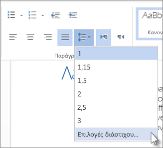 Μενού επιλογής διάστιχου στο Word Web App