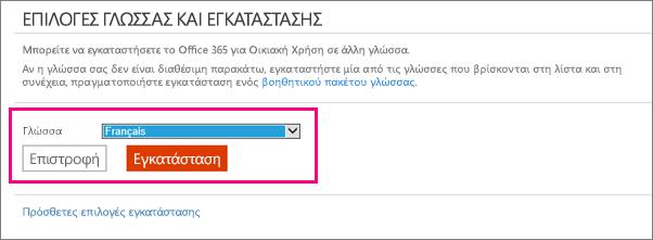"""Εμφανίζει την οθόνη """"Εγκατάσταση γλώσσας"""" στη διαχείριση λογαριασμού του Office 365"""