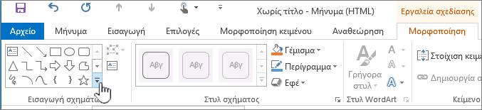 Κουμπί εισαγωγής σχήματος του Outlook