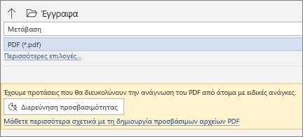"""Παράθυρο διαλόγου """"Αποθήκευση ως PDF"""" με ένα κίτρινο πλαίσιο μηνύματος που σας προσκαλεί να ελέγξετε την προσβασιμότητα του αρχείου PDF πριν από την αποθήκευση"""