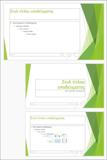 Υπόδειγμα διαφανειών με διατάξεις δύο διαφανειών