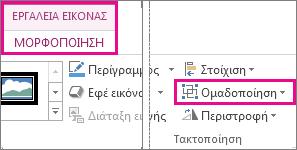 """Κουμπί """"Ομάδα"""" στην καρτέλα """"Εργαλεία εικόνας - Μορφοποίηση"""""""