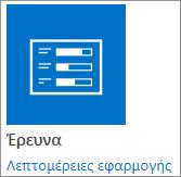 Εικονίδιο εφαρμογής έρευνα που περιλαμβάνονται στο SharePoint