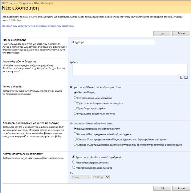 """Σελίδα """"Επιλογές"""" του SharePoint 2007 ειδοποίησης"""