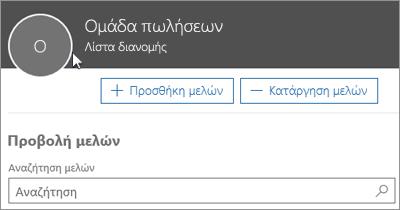 Στιγμιότυπο οθόνης: Προσθήκη μελών σε λίστα διανομής