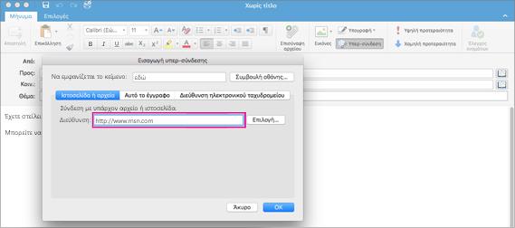 """Παράθυρο διαλόγου """"Υπερ-σύνδεση"""" στο Outlook για Mac"""
