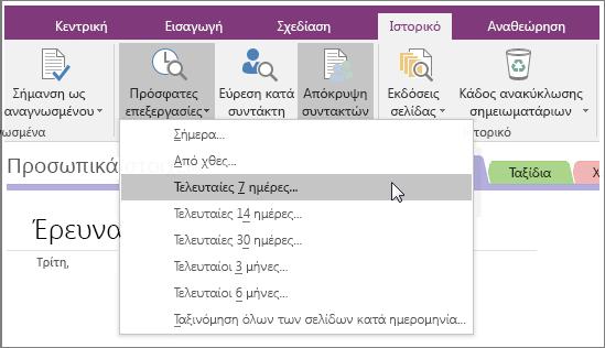 """Στιγμιότυπο οθόνης του κουμπιού """"Πρόσφατες αλλαγές"""" στο OneNote 2016."""