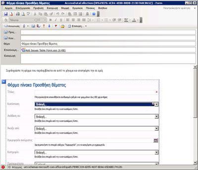 Συλλογή πληροφοριών με το InfoPath