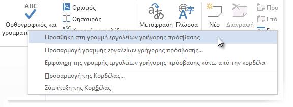 """Προσθήκη της εντολής """"Ορθογραφικός & γραμματικός έλεγχος"""" στη γραμμή εργαλείων γρήγορης πρόσβασης του Word"""