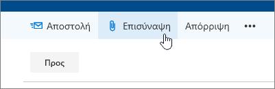 """Στιγμιότυπο οθόνης με το κουμπί """"Επισύναψη""""."""