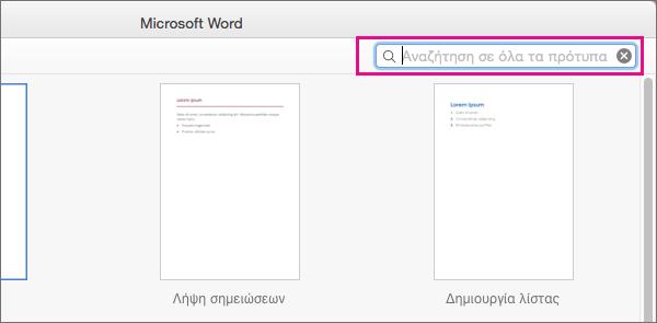 Πληκτρολογήστε λέξεις-κλειδιά στο πλαίσιο αναζήτησης για εύρεση σχετικών προτύπων.