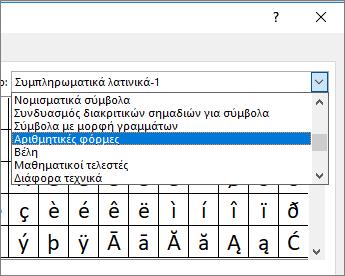 """Επιλέξτε """"αριθμητικές φόρμες"""" στο παράθυρο διαλόγου """"Υποσύνολο"""" για να εμφανίσετε κλάσματα και άλλα σύμβολα μαθηματικών"""