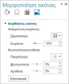 """Επιλογές διόρθωσης εικόνας στο παράθυρο εργασιών """"Μορφοποίηση εικόνας"""""""