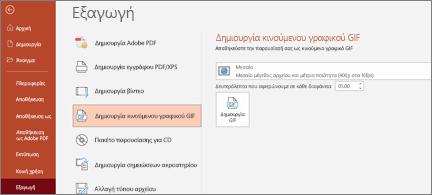 """Αρχείο > Εξαγωγή σελίδας με επισήμανση στην επιλογή """"Δημιουργία κινούμενου γραφικού GIF"""""""