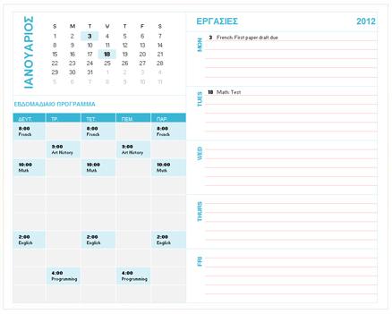 Πρότυπο εβδομαδιαίου ημερολογίου προγραμματισμού για φοιτητές (Excel)
