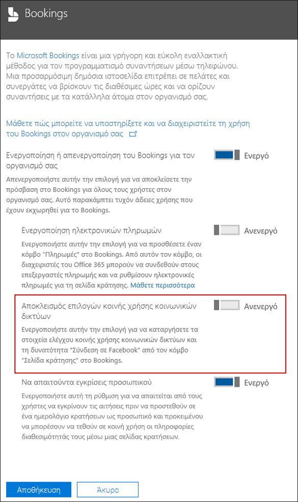Στιγμιότυπο οθόνης: Αποκλεισμός κοινωνικών επιλογές κοινής χρήσης στο κρατήσεις